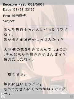 沖田 銀魂 夢 小説 ~銀魂~ 沖田総悟は幼馴染。
